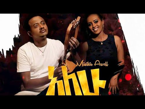 Download new ethiopian music video 2019 youtube